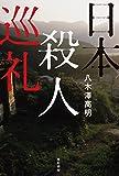 「日本殺人巡礼」販売ページヘ