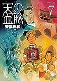 天の血脈(7) (アフタヌーンコミックス)
