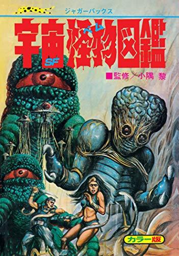 宇宙怪物図鑑 復刻版(ジャガーバックス)