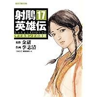射鵰英雄伝(しゃちょうえいゆうでん) (17) (トクマコミックス)