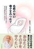 名前のない母子をみつめて: 日本のこうのとりのゆりかご ドイツの赤ちゃんポスト