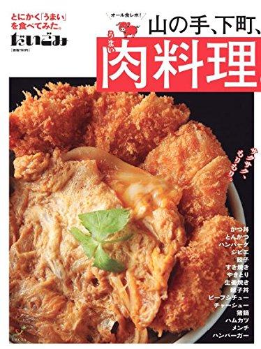 だいごみ うまい肉料理 山の手・下町 (だいごみシリーズ)