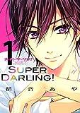 スーパーダーリン!(1) (なかよしコミックス)