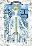名香智子コレクション : 5 飛雪 (ジュールコミックス)