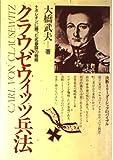 「クラウゼウィッツ兵法―ナポレオンに勝った名参謀の戦略」大橋 武夫