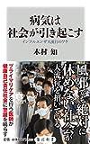 病気は社会が引き起こす インフルエンザ大流行のワケ (角川新書)
