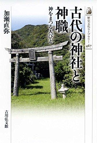 古代の神社と神職: 神をまつる人びと (歴史文化ライブラリー)