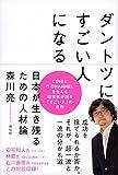 「ダントツにすごい人になる  日本が生き残るための人材論」販売ページヘ