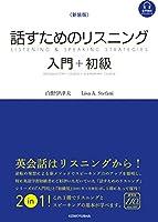〈新装版〉話すためのリスニング 入門+初級 LISTENING & SPEAKING STRATEGIES (Introductory Course / Elementary Course)