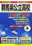 214群馬県公立高校(CD付) 2020年度用 6年間スーパー過去問 (声教の公立高校過去問シリーズ)