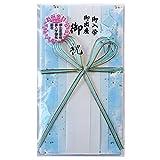 祝儀袋/お祝い袋〔お祝金封/短冊3枚付〕 (ブルー)