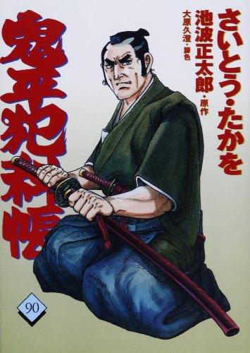 コミック 鬼平犯科帳 (90) (文春時代コミックス)