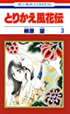 とりかえ風花伝 3 (花とゆめコミックス)