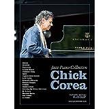 チック・コリア ジャズ・ピアノ・コレクション