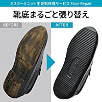 [ミスターミニット]MISTER MINIT 宅配靴修理サービス Shoe Repair <メンズ> コンフォートシューズ 靴底まるごと接着張り替え+磨きコース 1足