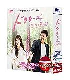 ドクターズ~恋する気持ち スペシャルプライス DVD-BOX1 画像