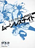 ダブルクロスThe 3rd Edition シナリオ集  ムーンレスナイト (富士見ドラゴン・ブック)