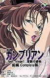 【フルカラー】カンブリアン last stage 淫獣の感染 前編 Complete版 (e-Color Comic)