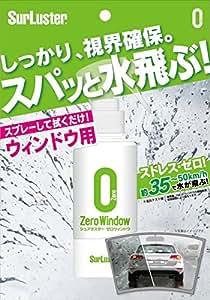 シュアラスター ウィンドウコーティング剤 [撥水] ゼロウィンドウ SurLuster S-97 撥水剤