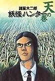 妖怪ハンター 天の巻 (集英社文庫)
