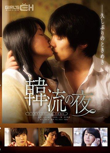韓流の夜 [DVD]