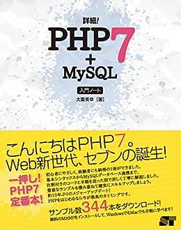 [大重 美幸]の詳細!PHP 7+MySQL 入門ノート