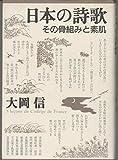 日本の詩歌―その骨組みと素肌