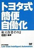 トヨタ式簡便自働化 2巻 組立作業編