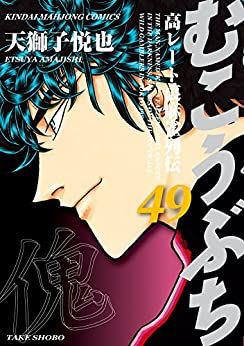 むこうぶち 第01-49巻 [Mukoubuchi vol 01-49]