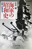 海軍の昭和史―提督と新聞記者 (光人社NF文庫)