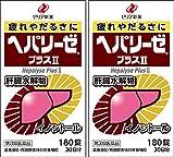 【第3類医薬品】ヘパリーゼプラスII 180錠×2