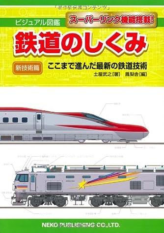 鉄道のしくみ 新技術篇―ここまで進んだ最新の鉄道技術 (ビジュアル図鑑)