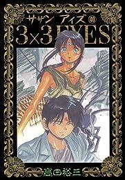 3×3EYES(40) (ヤングマガジンコミックス)