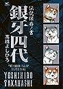 伝説保存ノ書 銀牙四代 (ニチブンコミックス)