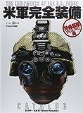 米軍完全装備CATALOG 特殊部隊編 (ワールド・ムック 1055)