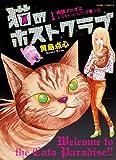 猫のホストクラブ / 黄島 点心 のシリーズ情報を見る