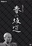 萬屋錦之介主演 大河ドラマ 春の坂道【NHKスクエア限定商品】