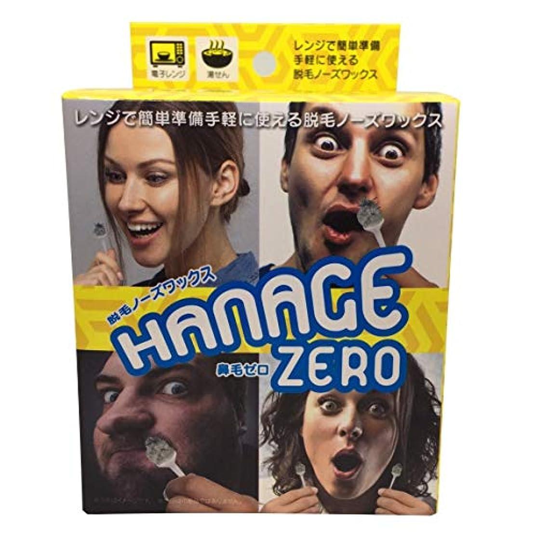 地震木材チャンピオンシップ脱毛ノーズワックス HANAGE ZERO 鼻毛ゼロ 両鼻穴 10回分