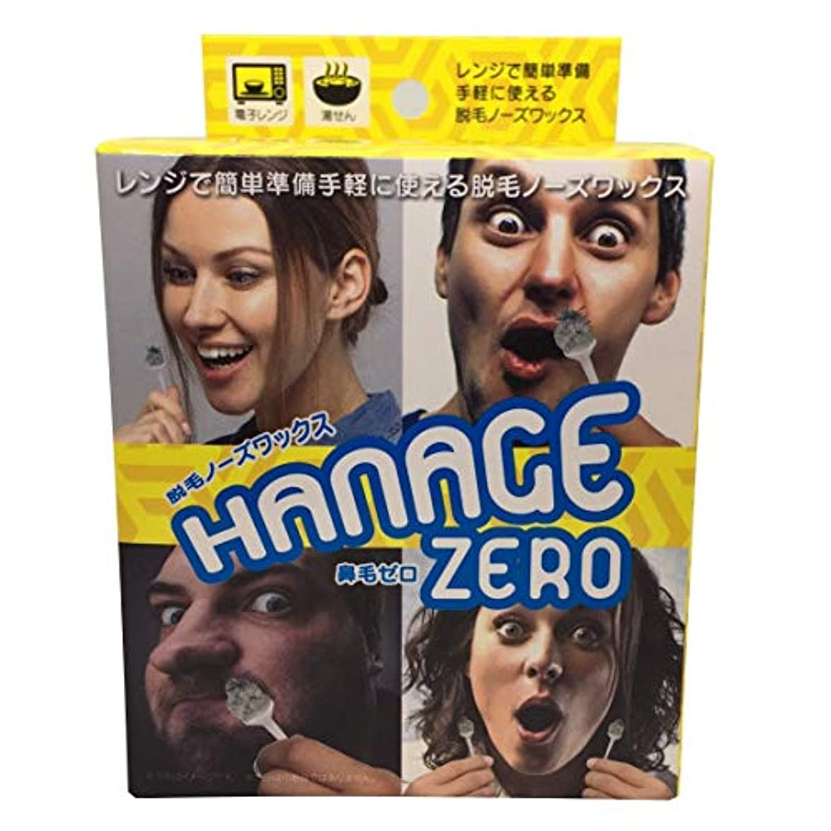 ハント論理的遺棄された脱毛ノーズワックス HANAGE ZERO 鼻毛ゼロ 両鼻穴 10回分