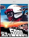 栄光への5000キロ 【通常版】[Blu-ray/ブルーレイ]