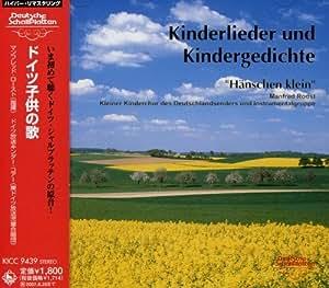 ドイツ子供の歌