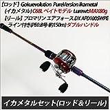 イカメタルセット 【ロッド】Gokuevolution PureVersion Ikametal C68L ベイトモデル & 【リール】プロマリン エアフォース DX AFD100SWPE ライン付き ダブルハンドル (90287-hd-369846s)