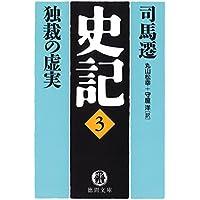 史記(3)独裁の虚実 (徳間文庫)