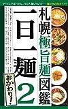 札幌極旨麺図鑑 一日一麺2 おかわり!! (イエローページムック)