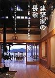 建築家の畏敬―池田武邦近代技術文明を問う (建築家会館の本)