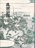 乱世京都〈上〉 (1969年) (京都市民史シリーズ)