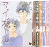 マイガール コミック 全5巻完結セット (BUNCH COMICS)