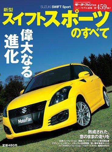 新型スイフトスポーツのすべて (モーターファン別冊 ニューモデル速報 No.459)