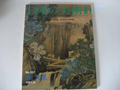 日本の美術 no.257 谷文晁