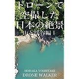 ドローンで空撮した日本の絶景写真集山と渓谷編1: DRONE WALKER
